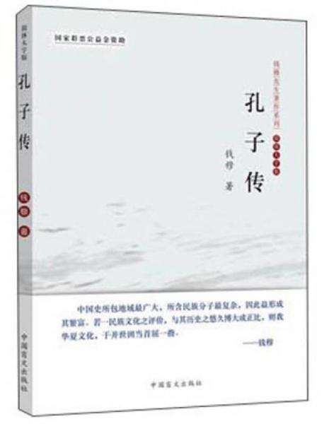钱穆先生著作系列:孔子传(简体大字版)