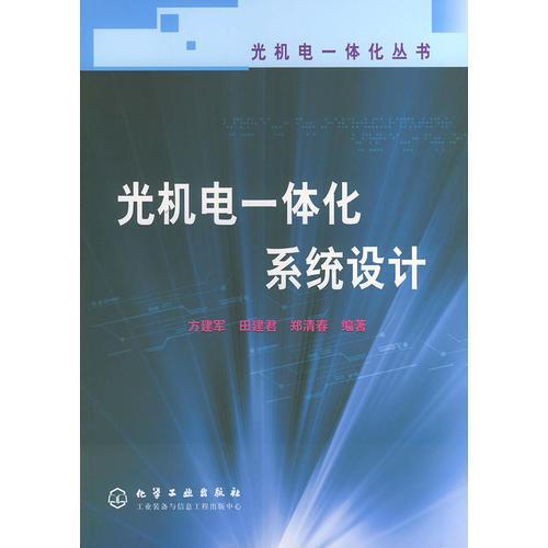 光机电一体化系统设计--光机电一体化丛书
