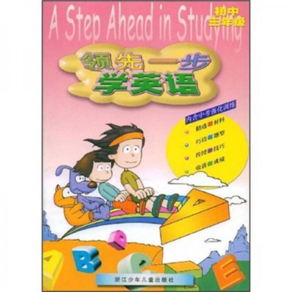 领先一步学英语:初中3年级