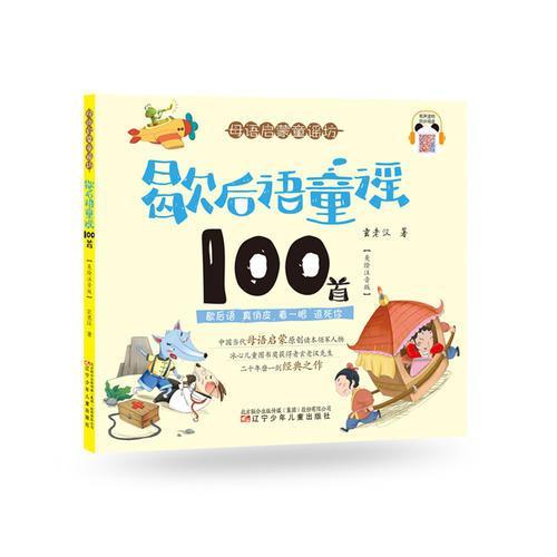 母语启蒙童谣坊——歇后语童谣100首