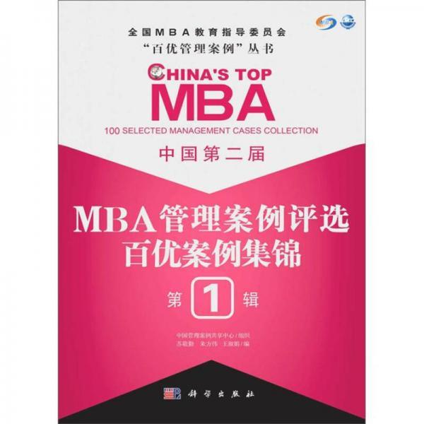 中国第2届MBA管理案例评选:百优案例集锦(第1辑)