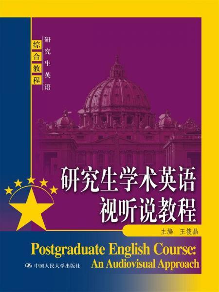 研究生学术英语视听说教程(研究生英语综合教程)