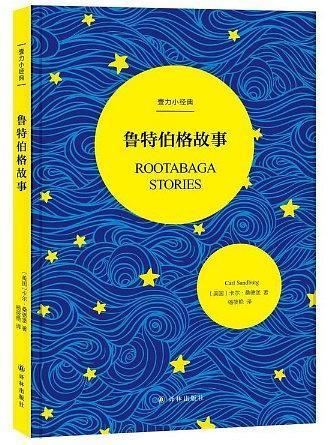 壹力小经典:鲁特伯格故事