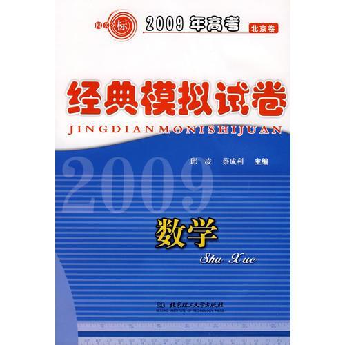 2009年高考:北京卷/经典模拟试卷:数学