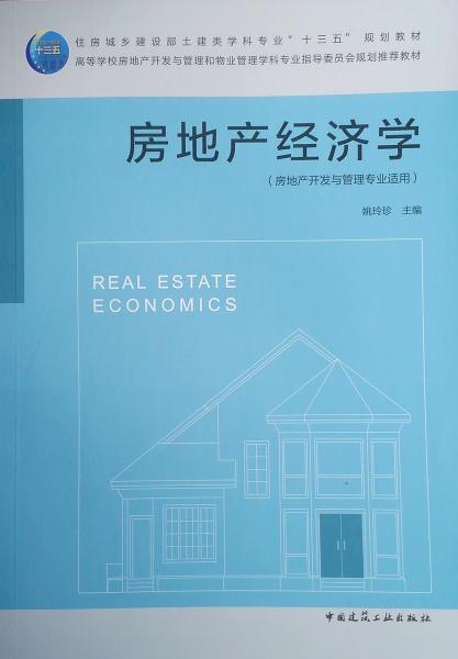 房地产经济学(房地产开发与管理专业适用)