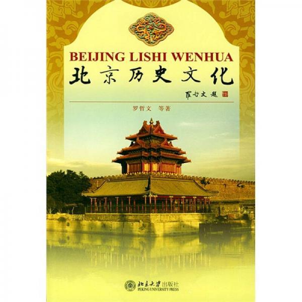 北京历史文化
