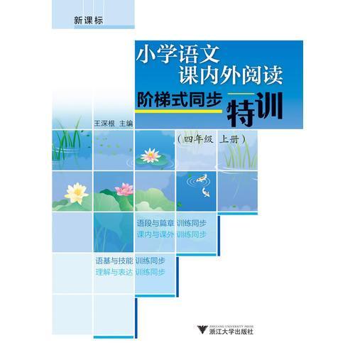 小学语文课内外阅读阶梯式同步特训(四年级上册)