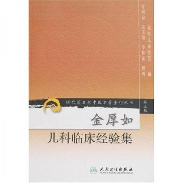 现代著名老中医名著重刊丛书(第五辑)·金厚如儿科临床经验集