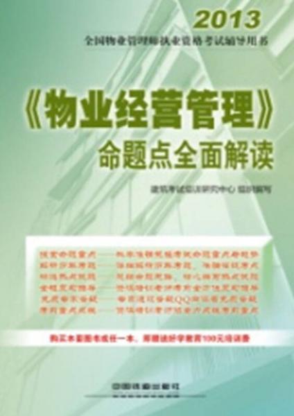 《物业经营管理》命题点全面解读(2013)