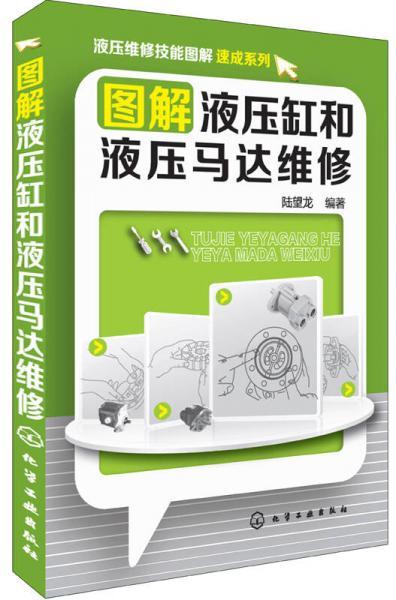 液压维修技能图解速成系列:图解液压缸和液压马达维修