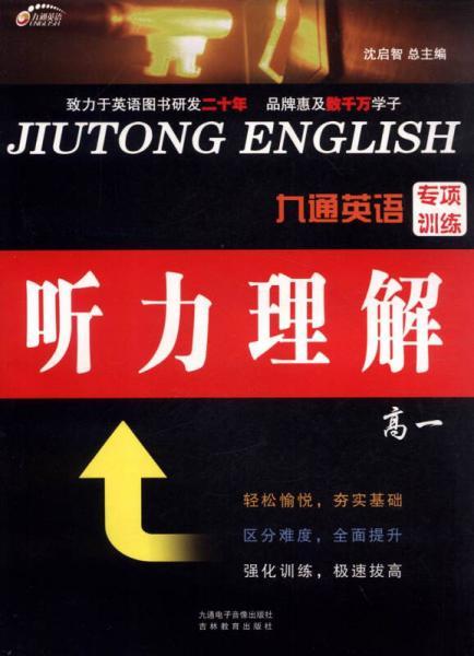 九通英语 英语专项训练 听力理解高1