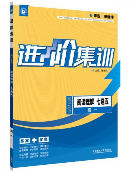 进阶集训 高中英语阅读理解七选五 高一(外研社英语专项) 2017全新上市