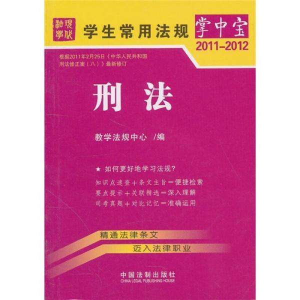 学生常用法规掌中宝(2011-2012):刑法