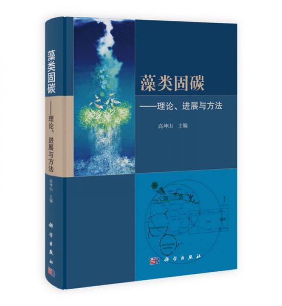 藻类固碳:理论、进展与方法