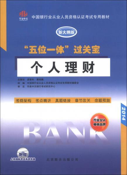 """中国银行从业人员资格认证考试专用教材·""""五位一体""""过关宝:个人理财(新大纲版)"""