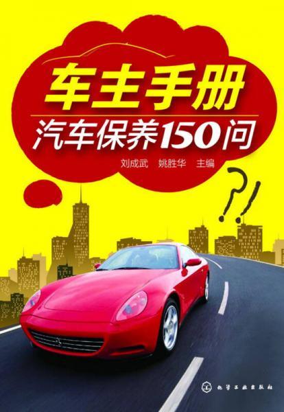 车主手册:汽车保养150问