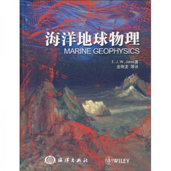 海洋地球物理