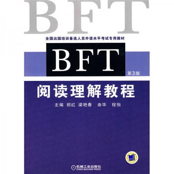 全国出国培训备选人员外语水平考试专用教材:BFT阅读理解教程(第3版)