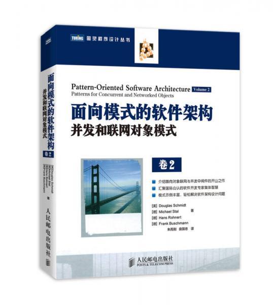 面向模式的软件架构. 第2卷