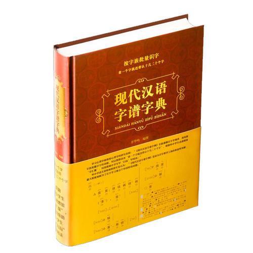 现代汉语字谱字典