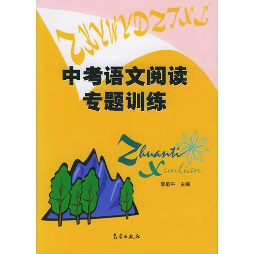 中考语文阅读专题训练