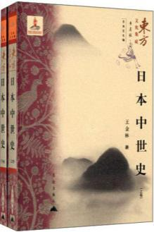 日本中世史