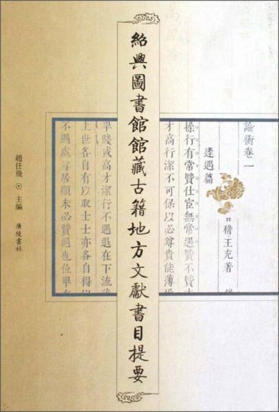 绍兴图书馆藏古籍地方文献书目提要