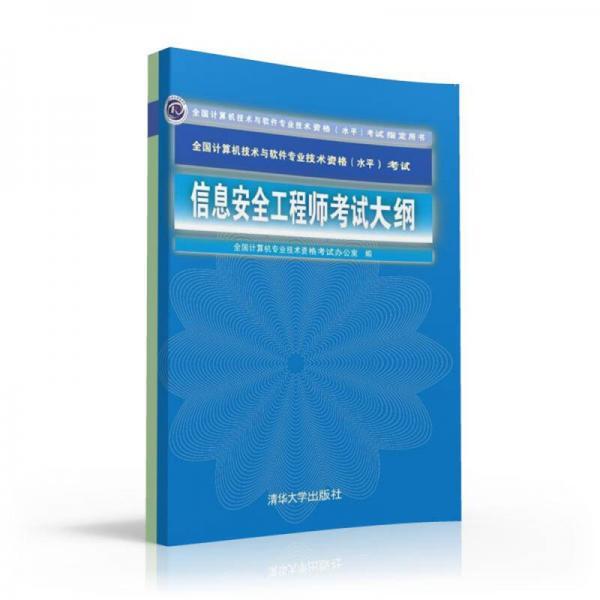信息安全工程师考试大纲 全国计算机技术与软件专业技术资格 水平 考试指定用书