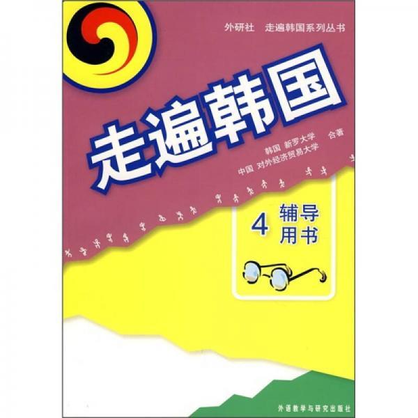 走遍韩国4(辅导用书)