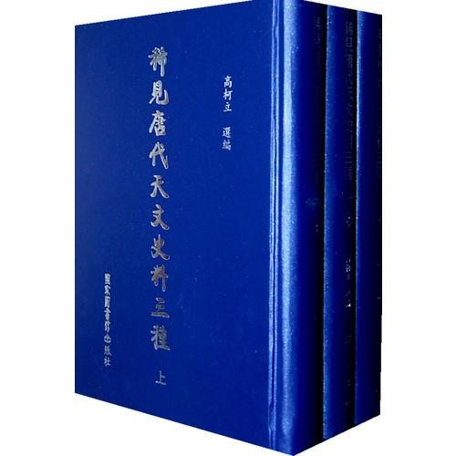 稀见唐代天文史料三种(全三册)