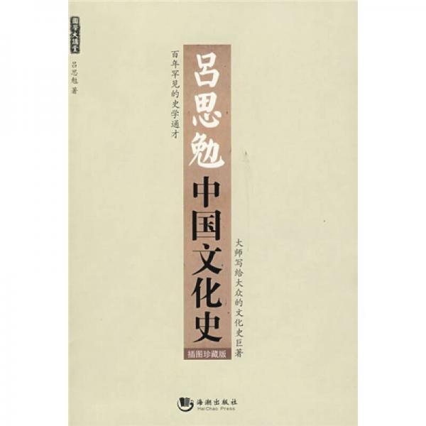 吕思勉中国文化史