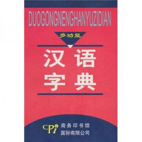 多功能汉语字典