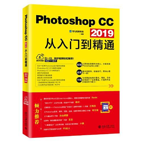 Photoshop CC 2019从入门到精通