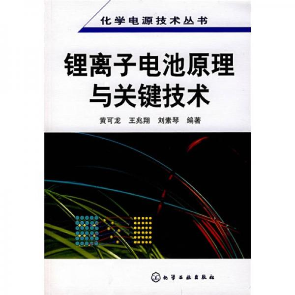 锂离子电池原理与关键技术