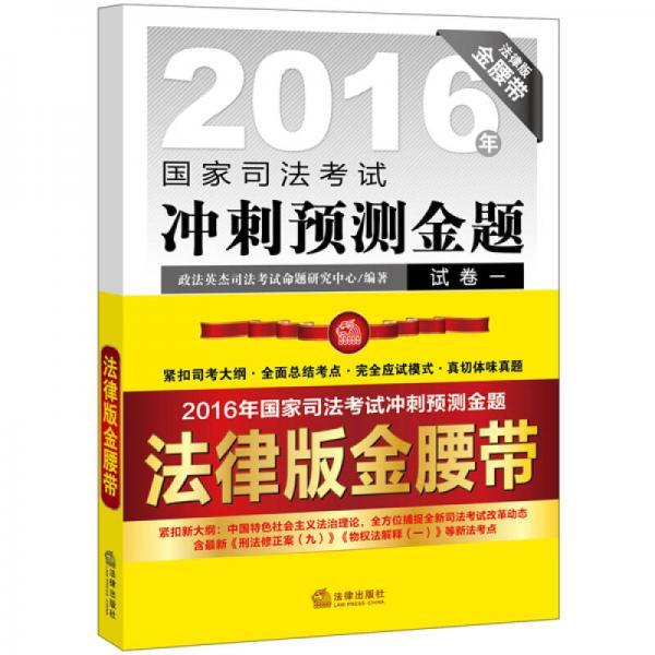 2016年国家司法考试冲刺预测金题(法律版金腰带 全七册)