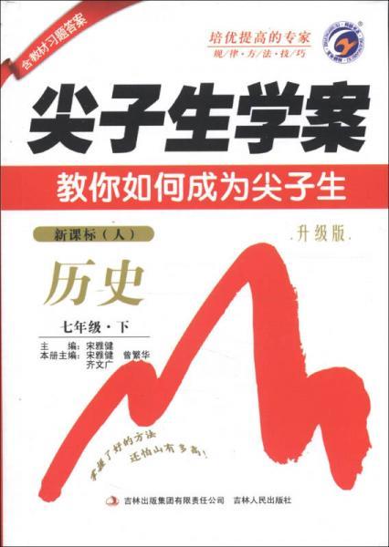 尖子生学案:历史(7年级下)(新课标·人)(升级版)(2013春)
