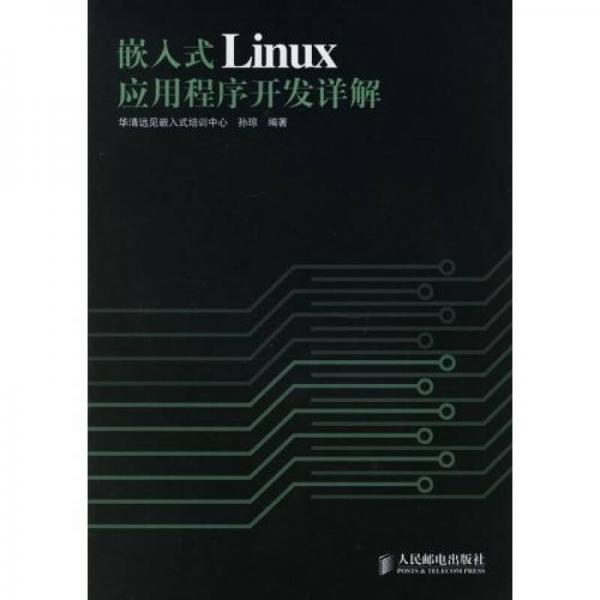 嵌入式Linux应用程序开发详解