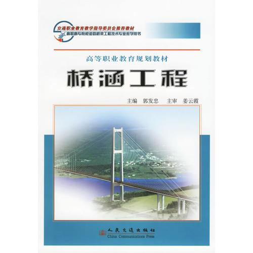 桥涵工程(高等职业教育规划教材)