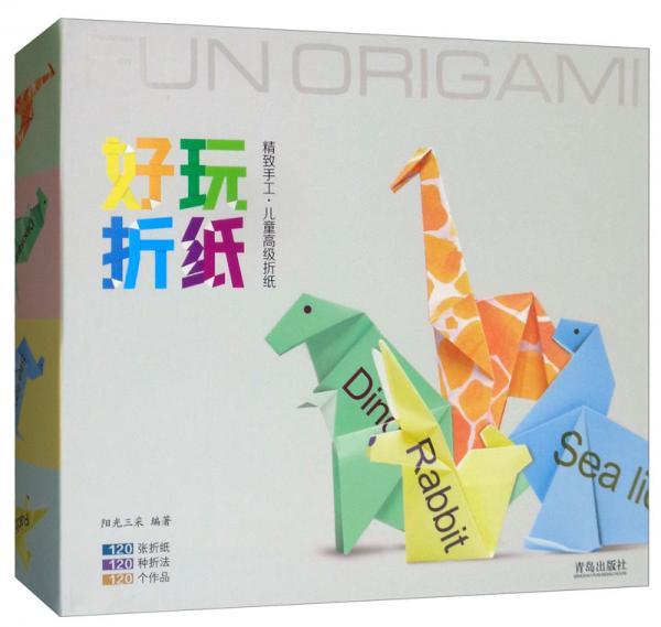 阳光宝贝好玩折纸(120张折纸120种折法120个作品)