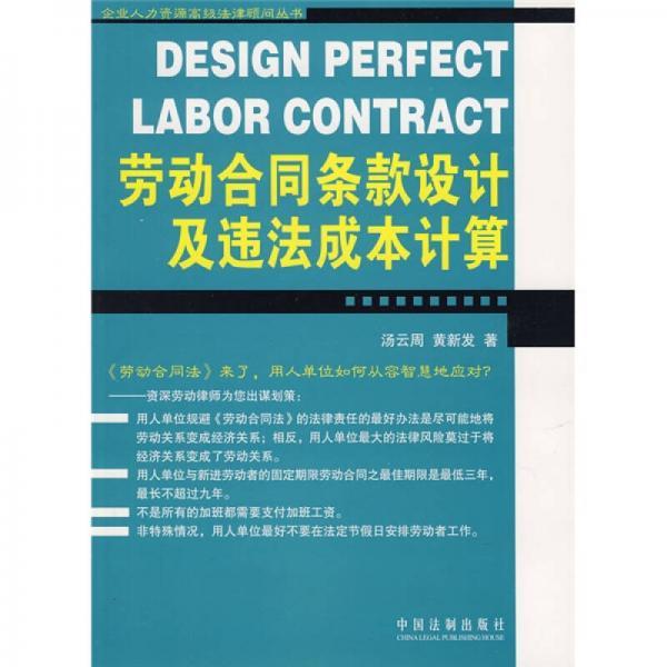 劳动合同条款设计及违法成本计算
