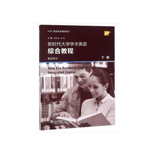 专门用途英语课程系列:新时代大学学术英语综合教程 下册 教师用书