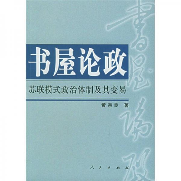 书屋论政(苏联模式政治体制及其变易)