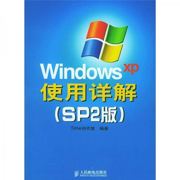 Windows XP使用详解(SP2版)
