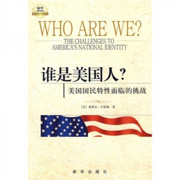 谁是美国人?
