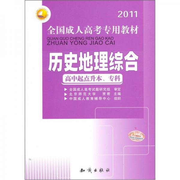 2011全国成人高考专用教材:历史地理综合(高中起点升本、专科)