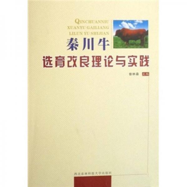 秦川牛选育改良理论与实践
