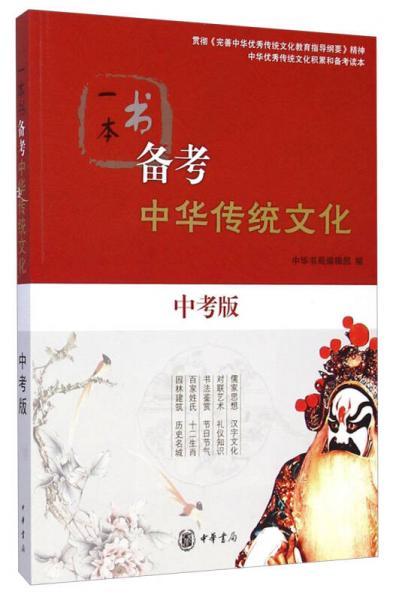 一本书备考中华传统文化