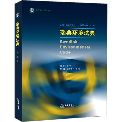 瑞典环境法典