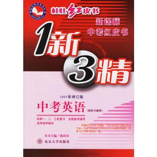 1新3精:中考英语(2007年修订版)-桂壮红皮书新课标中考红皮书