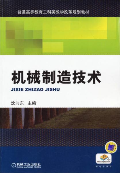 机械制造技术/普通高等教育工科类教学改革规划教材